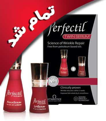 پک ضد چروک و بازسازی کننده پوست پرفکتیل | Perfectil twin serum