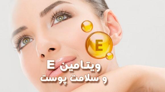نقش ویتامین E در سلامت پوست