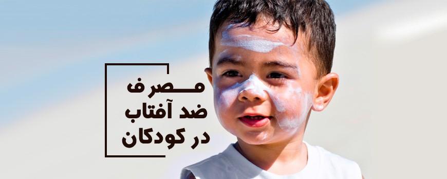 کاربرد ضد آفتاب در کودکان
