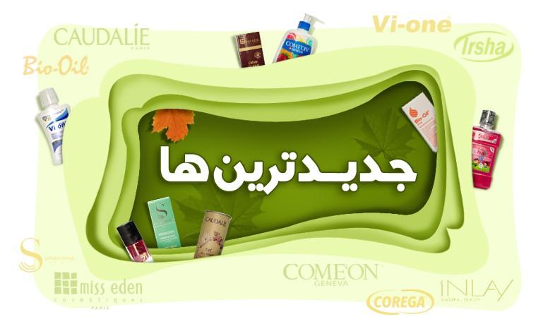 جدیدترین محصولات آرایشی و بهداشتی داروبازار رسید.