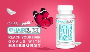 معرفی کپسول هیربرست مکمل رشد و سلامت مو (پوست و ناخن)