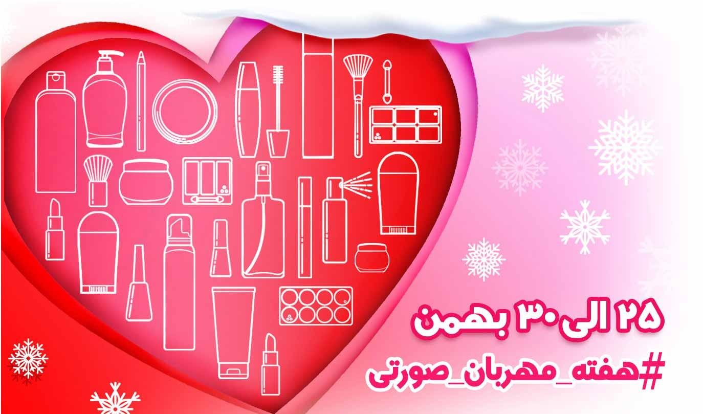 هفته مهربان صورتی داروبازار (فروش ویژه روز عشق و روز مادر)
